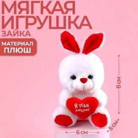 Мягкая игрушка «Я тебя люблю», зайчик, с сердечком