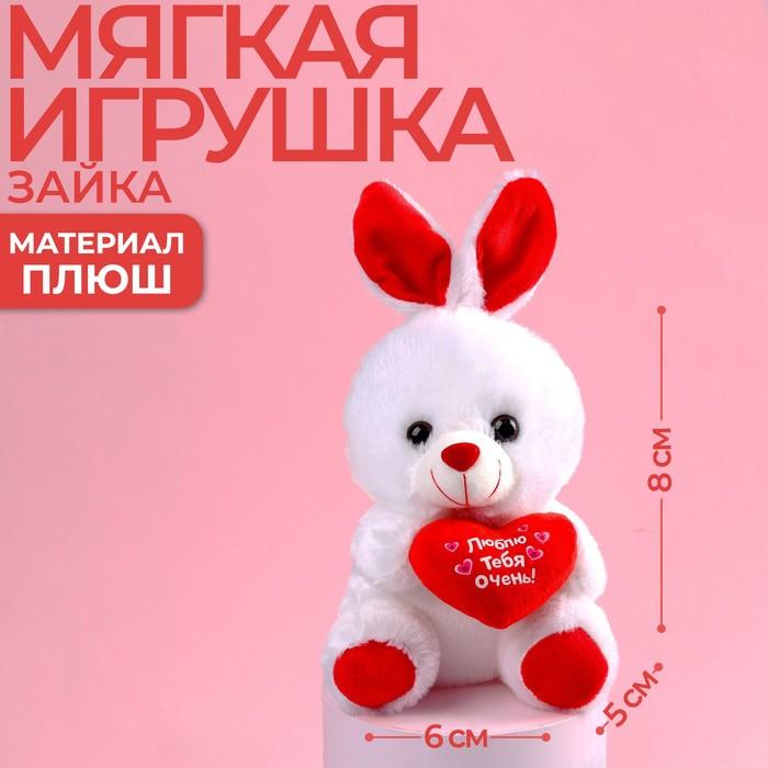 """Мягкая игрушка зайчик с сердечком """"Люблю тебя очень"""""""
