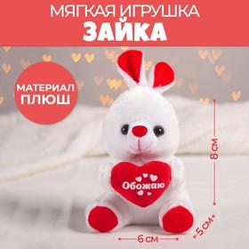 Мягкая игрушка «Обожаю», зайчик, с сердечком