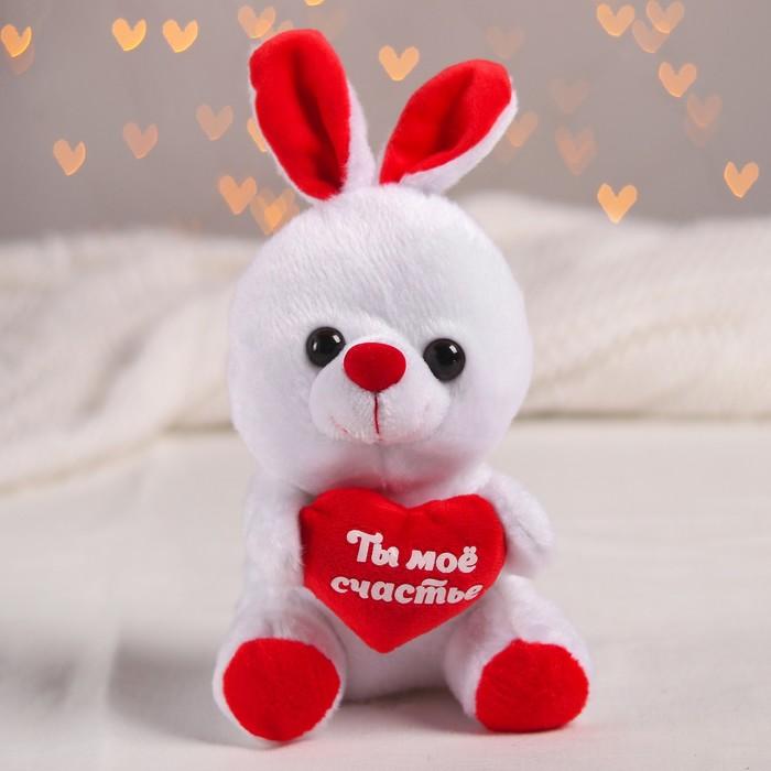 """Мягкая игрушка зайчик с сердечком """"Ты моё счастье"""""""