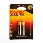 Батарейка алкалиновая Kodak Max, AAA, LR03-2BL, блистер, 2 шт.