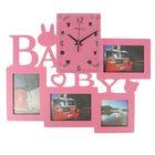 """Часы настенные, серия: Фото, """"Baby"""", 4 фоторамки, розовые, 44х53 см"""