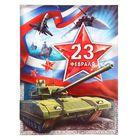 "Плакат ""23 февраля. Танк"" А3"