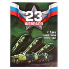 """Плакат """"23 февраля. Тополь"""" А3"""