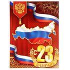 """Плакат """"23 февраля. Россия"""" А3"""