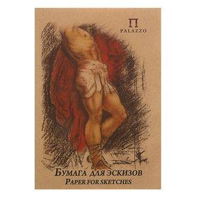 Бумага для эскизов А4, 20 листов «Палаццо», 200 г/м²