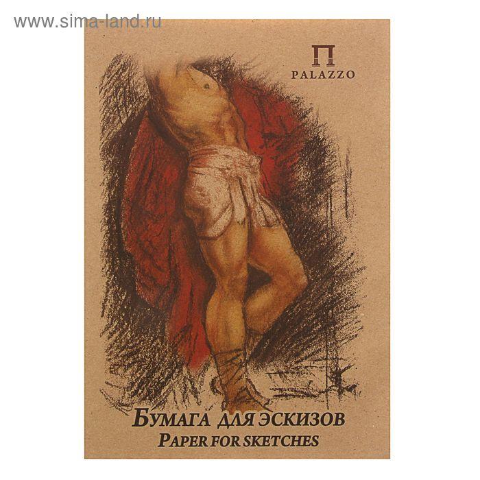 "Бумага для эскизов А4, 20 листов ""Палаццо"", 200г/м2"