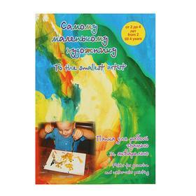 """Папка для работ гуашью и акварелью А4, 20 листов """"Самому маленькому художнику"""", 160г/м2"""