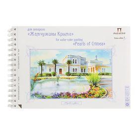 Альбом для акварели А4, 20 листов «Юсуповский дворец», 200 г/м2, экстра белая