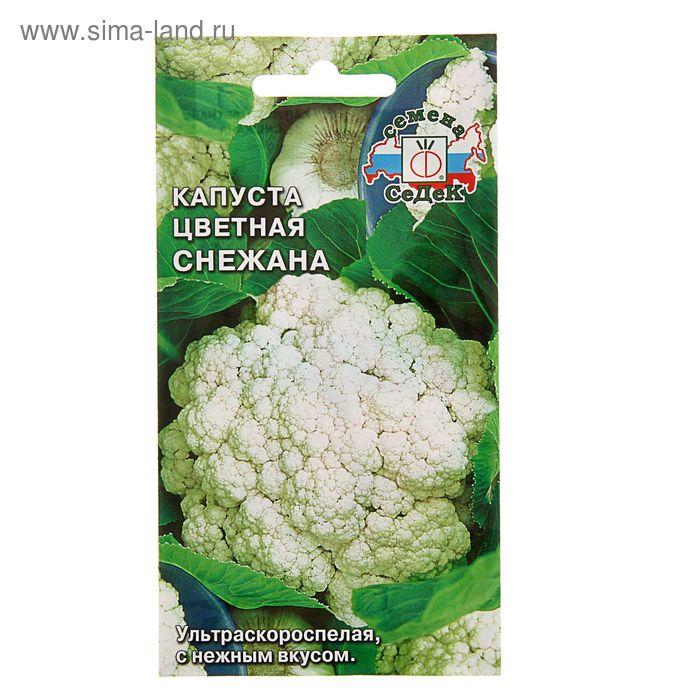 """Семена Капуста """"Снежана"""", цветная, 0,3 г"""