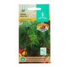 """Семена Укроп """"Никитос"""", среднеспелый, листья крупные, сочнеы, очень ароматные, 1 г"""