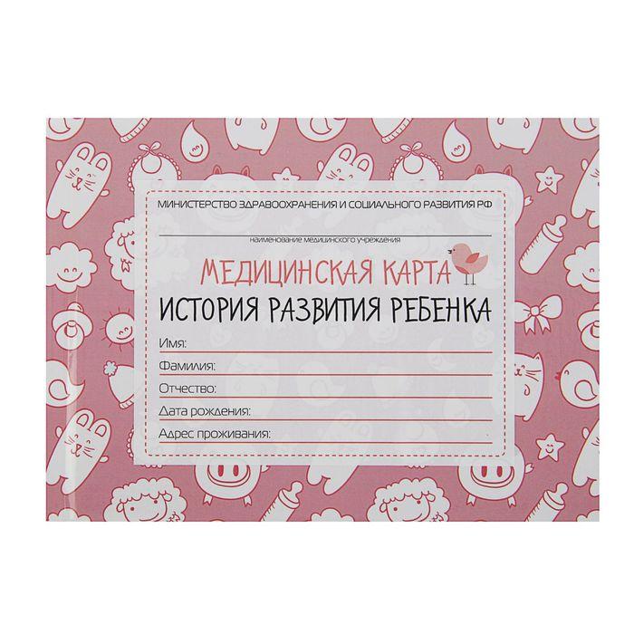 """Карта медицинская """"История развития ребенка"""" 96 листов, розовые барашки"""