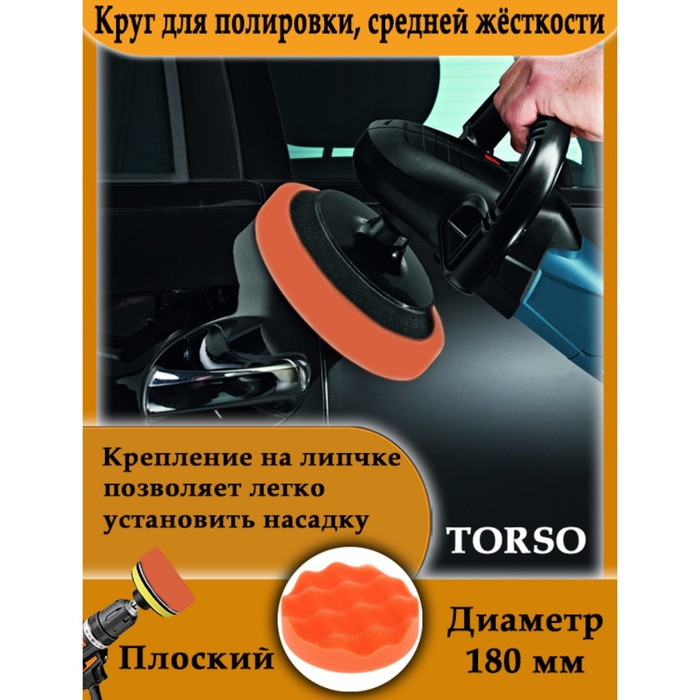 Круг для полировки TORSO, средней жёсткости, 180 мм, плоский