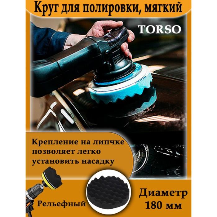 Круг для полировки TORSO, мягкий, 180 мм, рельефный