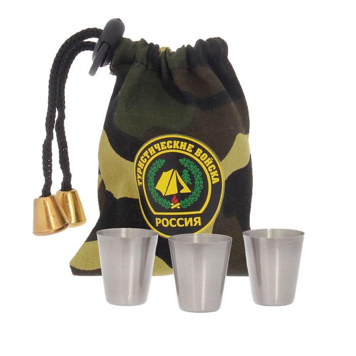 """Набор стопок в мешке """"Туристические войска"""", 30 мл, 3 шт."""