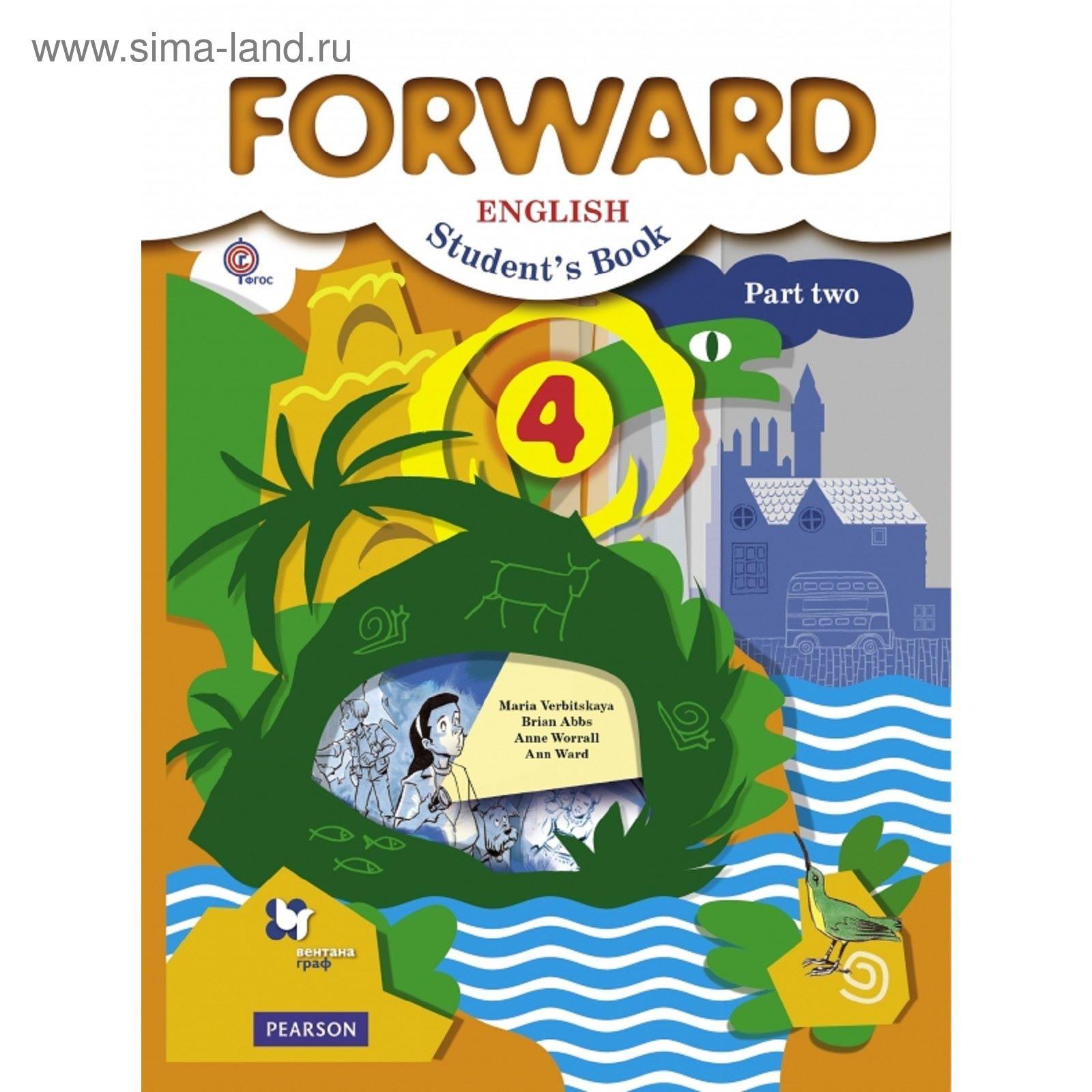 вербицкая книга для учителя 5 класс скачать