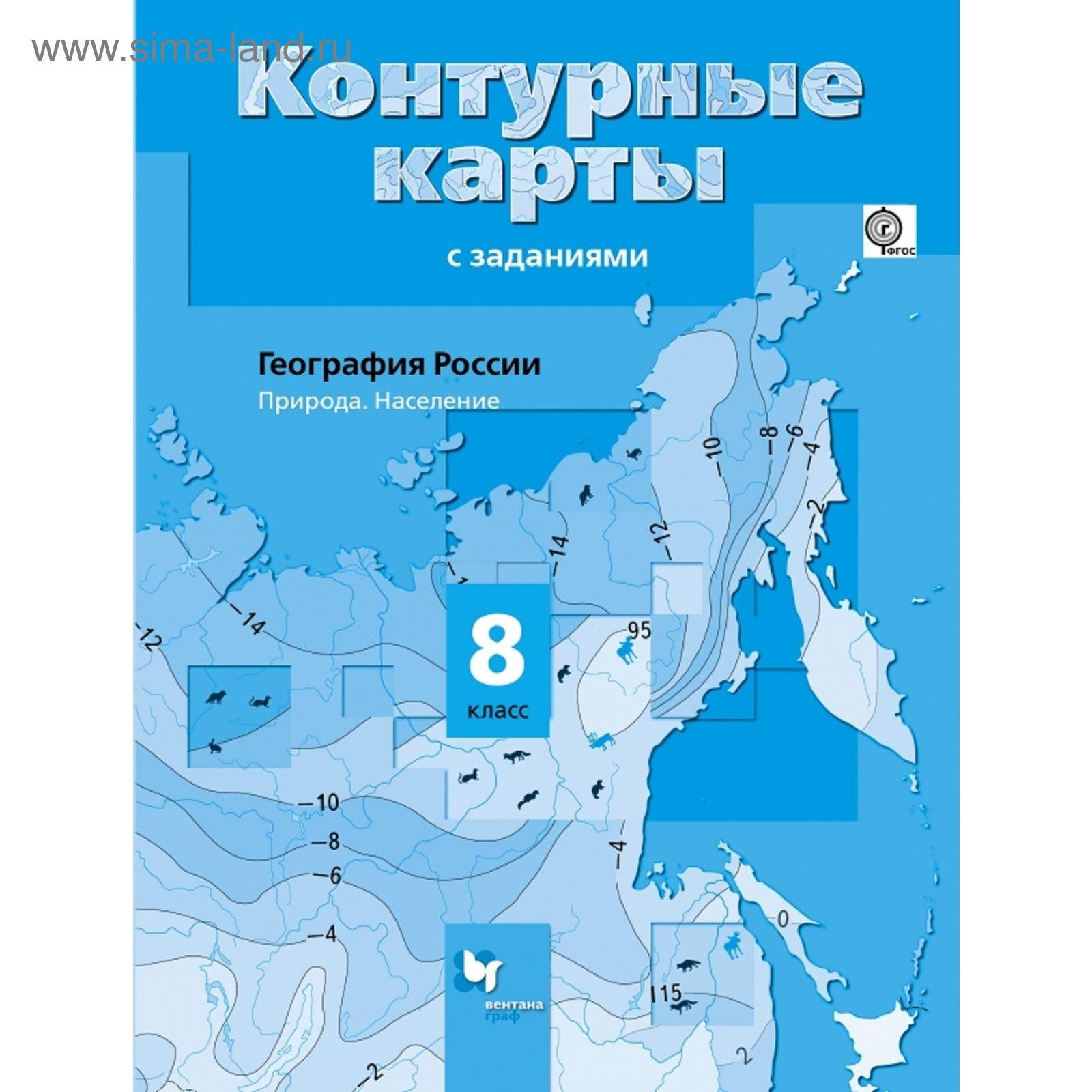 решебник по контурным картам по географии
