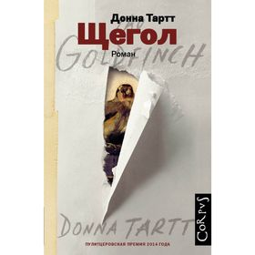 Донна Тартт «Щегол»