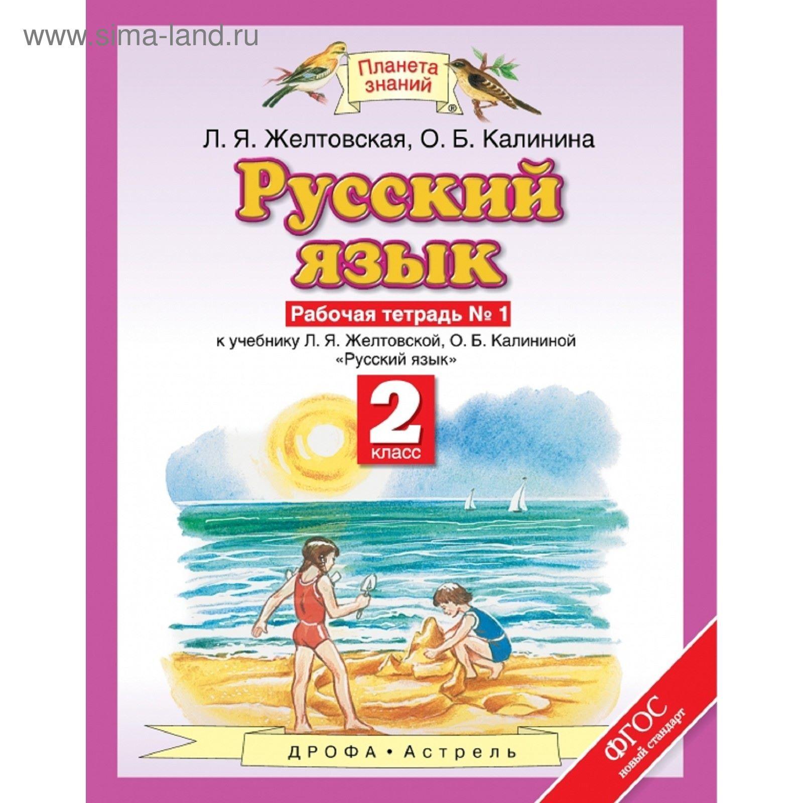 русский язык 3 класс желтовская калинина ответы 2 часть