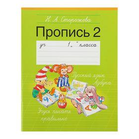 Учусь писать правильно. Пропись - 2. Русский язык. 1 класс. Азбука. Автор: Сторожева Н.А.