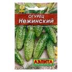"""Семена Огурец """"Нежинский"""", 0,5 г"""