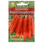 """Семена Морковь """"Нантская красная"""", 2 г"""