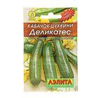 "Семена Кабачок цуккини ""Деликатес"", 1,5 г"