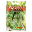 """Семена Кабачок цуккини """"Зебра"""", 1,5 г"""