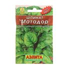 "Семена Шпинат ""Матадор"", 3 г"