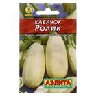 """Семена Кабачок белоплодный """"Ролик"""", 1,5 г"""