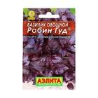 """Семена Базилик овощной """"Робин Гуд"""", пряность, 0,3 г"""