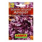 "Семена Базилик овощной ""Арарат"", пряность, 0,3 г"
