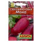 """Семена Свекла столовая """"Мона"""", 2 г"""