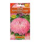 "Семена цветов Астра ""Королева сада"" розовая, О, 0,2 г"