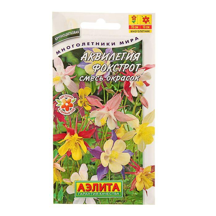 """Семена цветов Аквилегия """"Фокстрот"""", смесь окрасок, Мн, 0,1 г"""