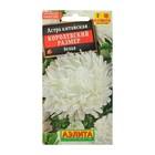 """Семена цветов Астра """"Королевский размер"""" белая, О, 0,1 г"""