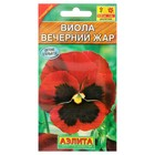 """Семена цветов Виола """"Вечерний жар"""", Дв, 0,1 г"""