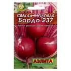 """Семена Свекла столовая """"Бордо 237"""", 3 г"""