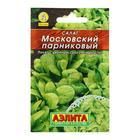 """Семена Салат """"Московский парниковый"""" листовой, 0,5 г"""
