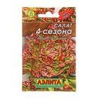 "Семена Салат ""4 сезона"" кочанный, 0,5 г"