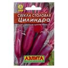 """Семена Свекла столовая """"Цилиндра"""", 3 г"""