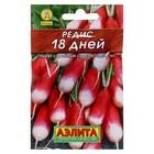 """Семена Редис """"18 дней"""", 3 г"""