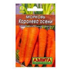 Семена Морковь 'Королева осени', 2 г Ош
