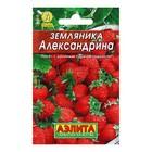 """Семена Земляника """"Александрина"""", 0,05 г"""