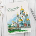 """Блокнот """"Екатеринбург. Акварель"""" (32 листа)"""