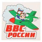 """Наклейка на авто """"ВВС России"""", 18 х 18 см"""