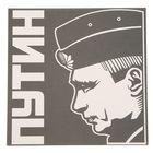 "Наклейка на авто ""За Путина"" 20х20 см"
