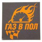 """Наклейка на авто """"Газ в пол"""" 20х20 см"""