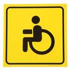 Наклейка-знак на авто «Инвалид», 15х15 см