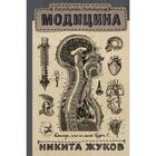 Encyclopedia Pathologica: Модицина. Жуков Н. Э.